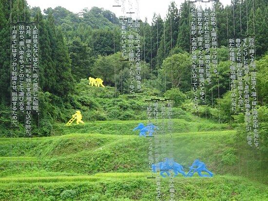 Echigo Tsumari Art Field