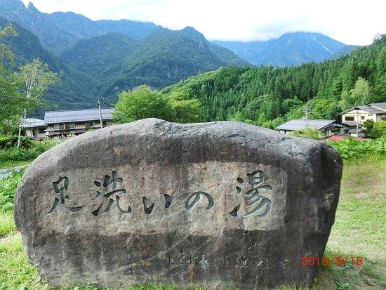 Ashiarai no Yu