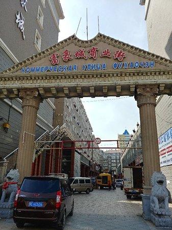FuHaoCheng ShangYe Jie