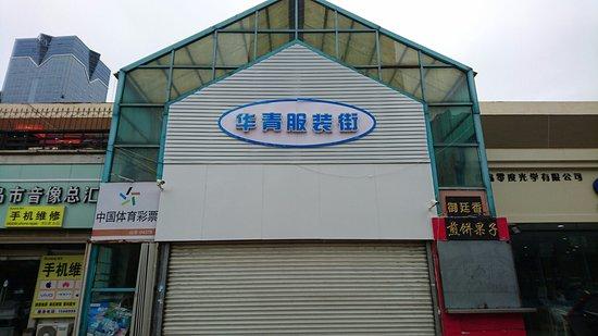 HuaQing FuZhuang Jie
