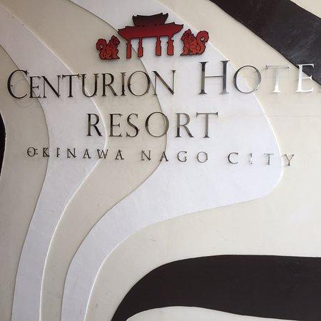 写真センチュリオンホテルリゾート 沖縄名護シティ枚