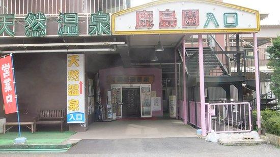 Ashikaga, Japan: 鹿島園 入口