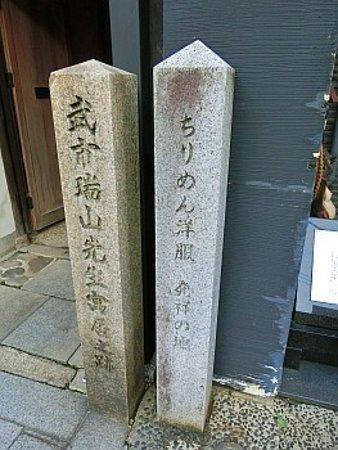 Cherimen Yofuku Place of Origin: 石碑を建てるほどなのかな?