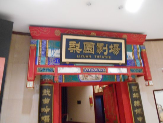 Liyuan Theatre Φωτογραφία