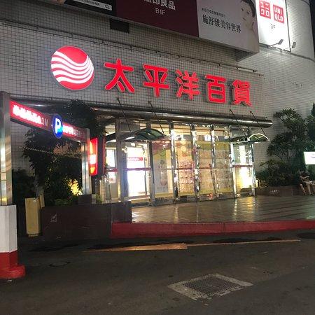 太平洋百货丰原店