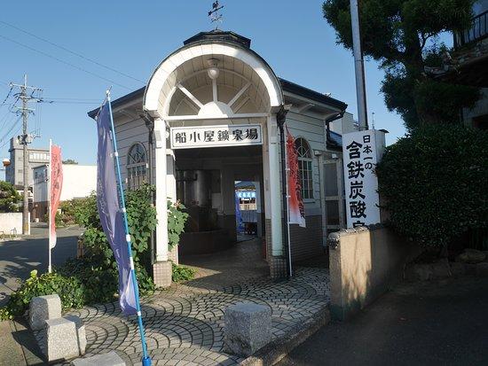 Funagoya Kosenba