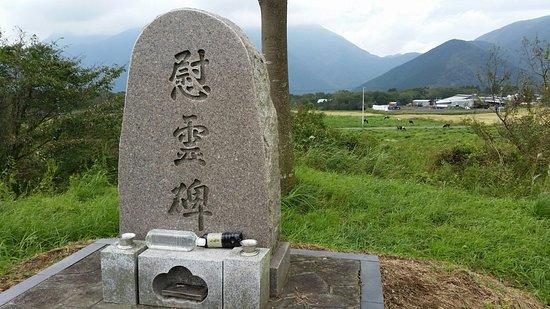 Fujigane Park