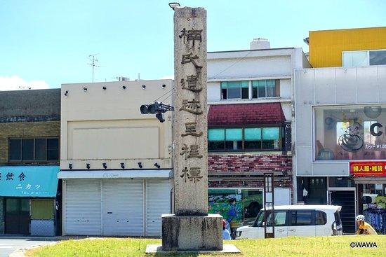 Kusu Ruins Milepost