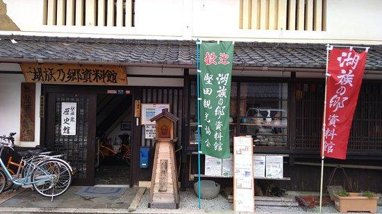 Kozoku No Sato Shiryokan