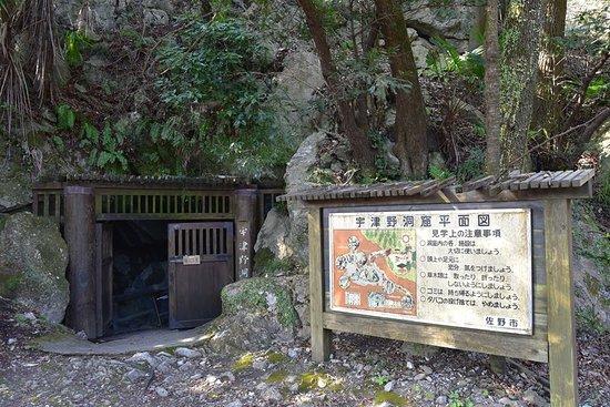 Utsuno Cave