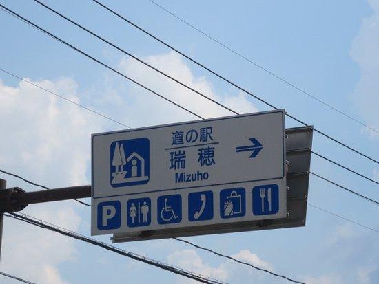 Ohnan-cho, Ιαπωνία: 道路標識