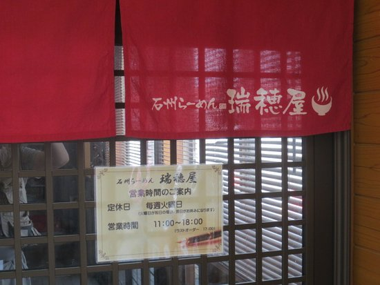 Ohnan-cho, Ιαπωνία: ラーメン店