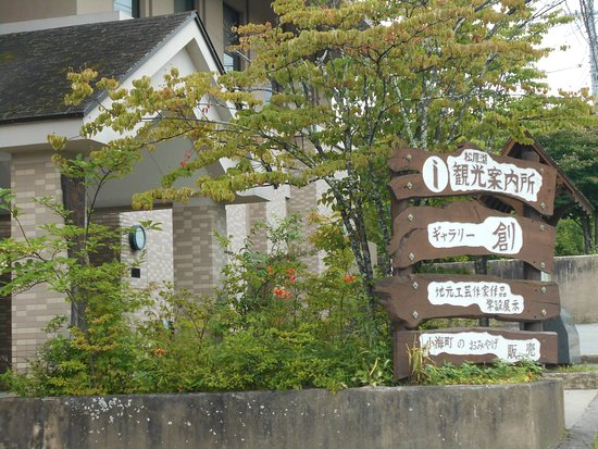 Koumicho Tourist Office