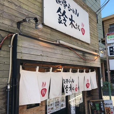 MA~なべや 津田沼店>