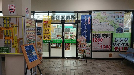 Misato General Information Center