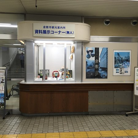 Shinkurashiki Station Tourist Information Center