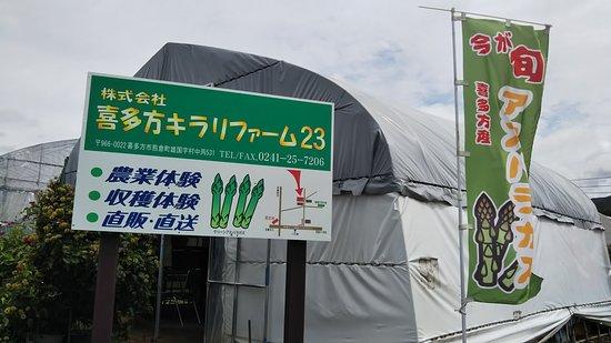 Kitakata Kirari Farm