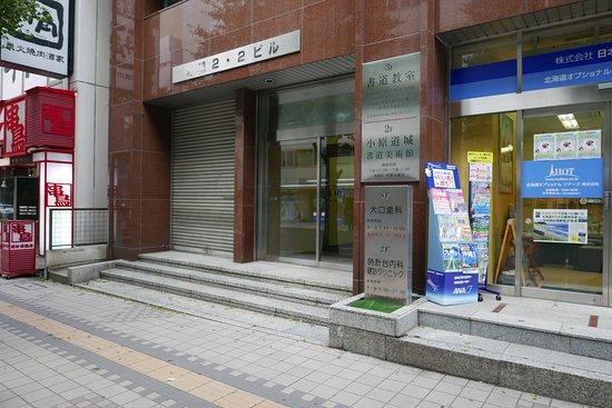 Koharadojo Calligraphy Art Museum