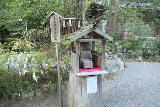 Niukawakami Shrine
