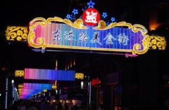 Yancheng Photo