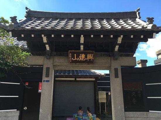 Eikyu-ji Temple