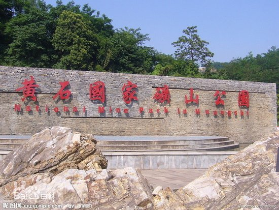 Huangshi, Kina: The Park Logo