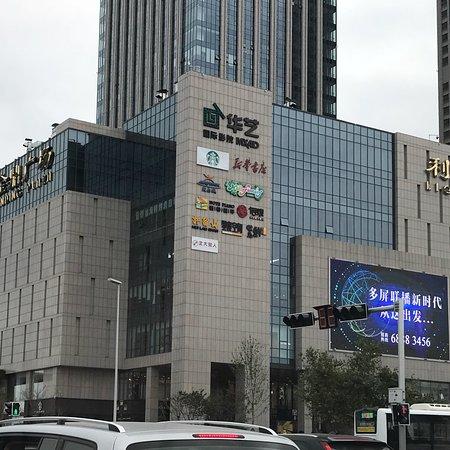 Liqun Chengyang Shopping Plaza