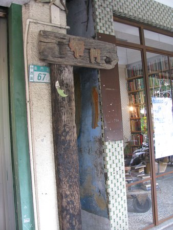 Narrow Door Cafe ภาพถ่าย