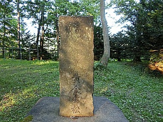 Ashibetsu, ญี่ปุ่น: 石碑がありました