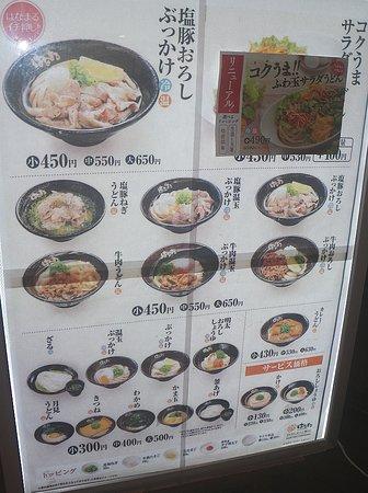 Hanamaru Udon Jusco Nago: 18/09/15 メニュー.
