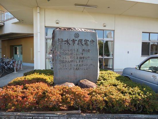 Shimizu General Playground