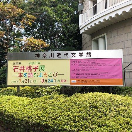 Kanagawa Museum of Moderan Literature