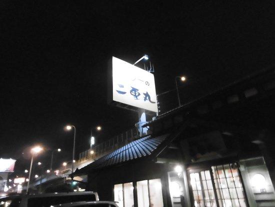 Onojo, Japan: カレーの二重丸店舗建物