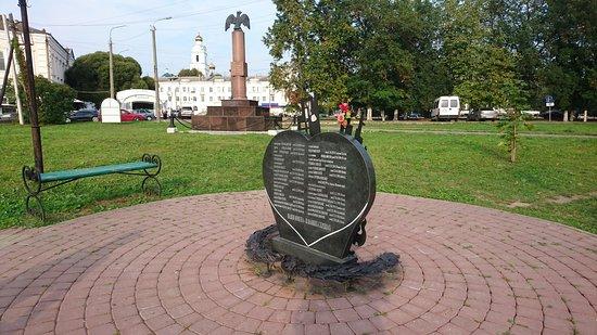 Monument Serdtse Materi