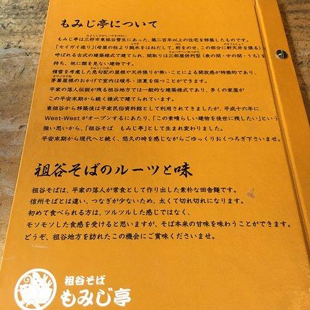 Iyasoba Momijitei: 祖谷そば もみじ亭