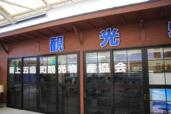 Shinkamigotocho Tourism Products Center