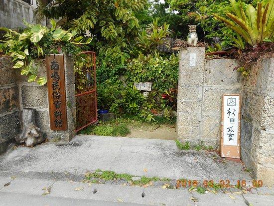 Nantou Folk Museum