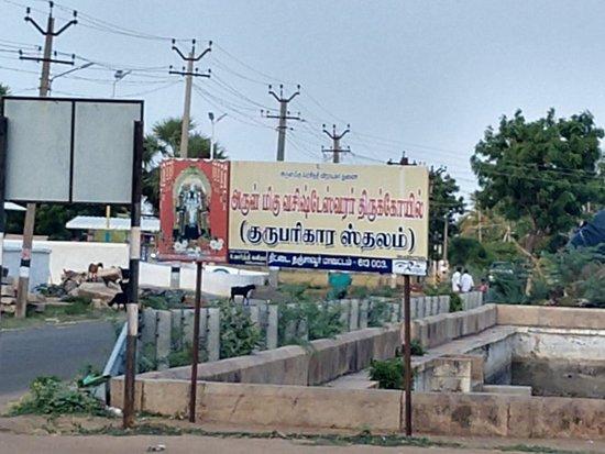 Thenkudi Thittai Sree Vashisteswarar Temple- Guru Stalam