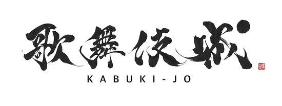 Kabukicho照片