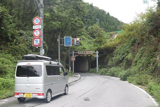 Nagahama, Japan: 柳ケ瀬トンネル