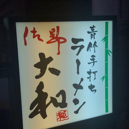 Ramen Yamato: photo0.jpg