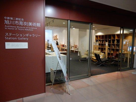 中原悌二郎記念 旭川市彫刻美術館ステーションギャラリー