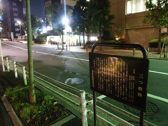 Mitsubashiato