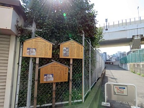 Sumida, Japan: 説明板が3枚並んでいます