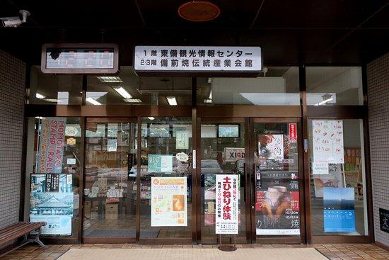 Bizen, Japonia: 複合施設の入り口
