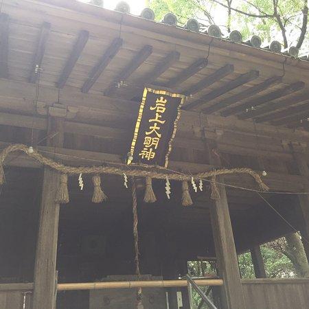 Iwagami Shrine