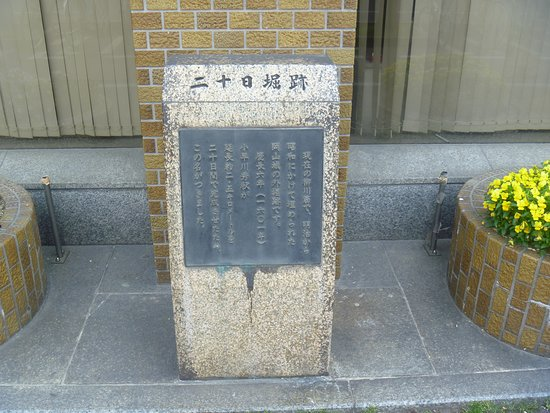 Hatsukabori Remains Monument