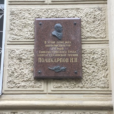 Memorial Plaque to N.N. Polikarpov