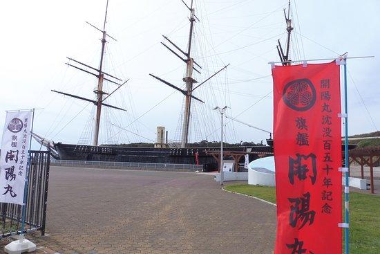 Esashi-cho, Nhật Bản: 入口から見た開陽丸