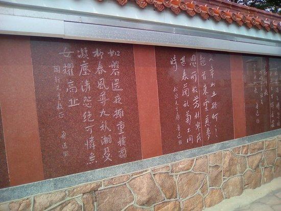 Qingdao Luxun Park: 魯迅詩廊